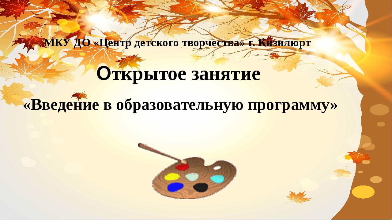 МКУ ДО «Центр детского творчества» г. Кизилюрт Открытое занятие «Введение...