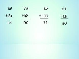 а9 +2а в4 7а +в8 90 а5 + ав 71 61 +ав в0