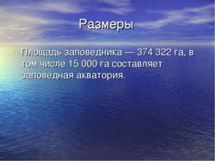 Размеры Площадь заповедника — 374 322 га, в том числе 15 000 га составляет з