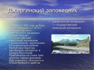 Джергинский заповедник Основан в 1992 году на базе существовавшего с 1974 г.