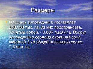 Размеры Площадь заповедника составляет 238,088 тыс. га, из них пространства,