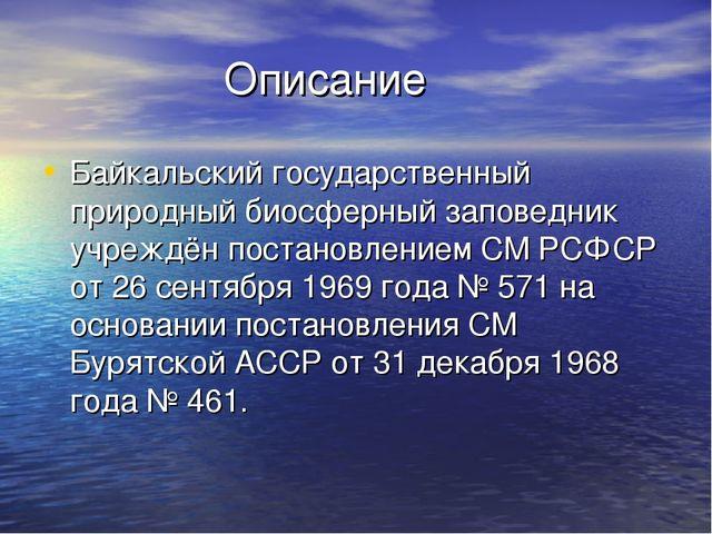 Описание Байкальский государственный природный биосферный заповедник учреждё...