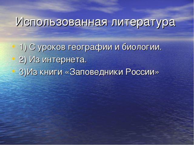 Использованная литература 1) С уроков географии и биологии. 2) Из интернета....