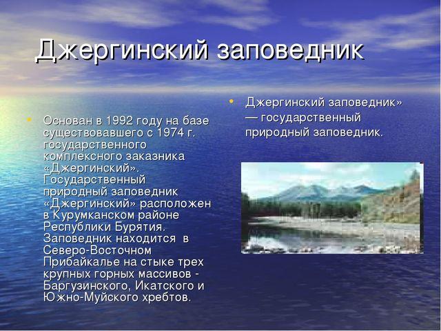 Джергинский заповедник Основан в 1992 году на базе существовавшего с 1974 г....