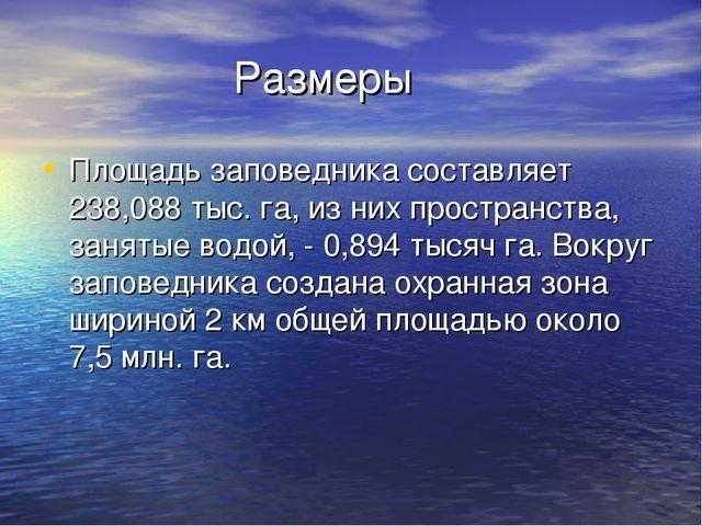 Размеры Площадь заповедника составляет 238,088 тыс. га, из них пространства,...