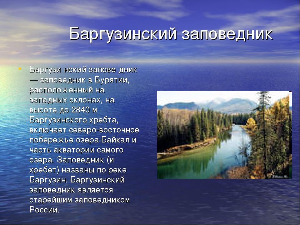 Баргузинский заповедник Баргузи́нский запове́дник — заповедник в Бурятии, ра...