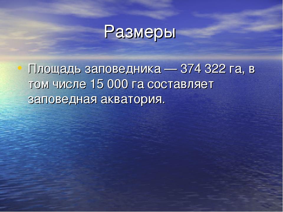 Размеры Площадь заповедника — 374 322 га, в том числе 15 000 га составляет з...
