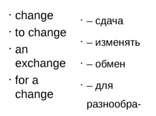 change to change an exchange for a change – сдача – изменять – обмен – для ра