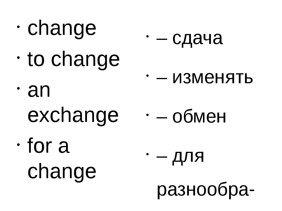 change to change an exchange for a change – сдача – изменять – обмен – для ра...
