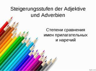 Steigerungsstufen der Adjektive und Adverbien Степени сравнения имен прилагат
