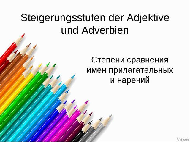 Steigerungsstufen der Adjektive und Adverbien Степени сравнения имен прилагат...