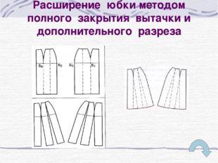 Расширение юбки методом полного закрытия вытачки и дополнительного разреза