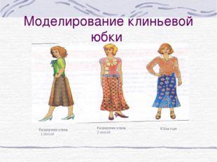 Моделирование клиньевой юбки Расширение клина 1 способ Расширение клина 2 спо