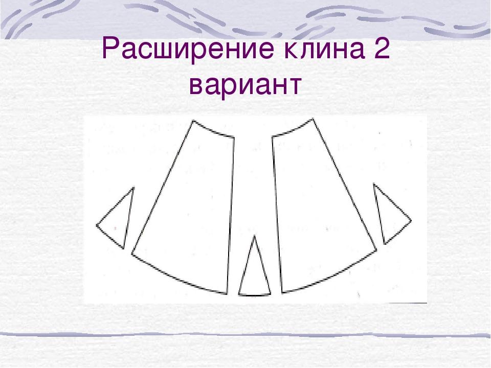 Расширение клина 2 вариант