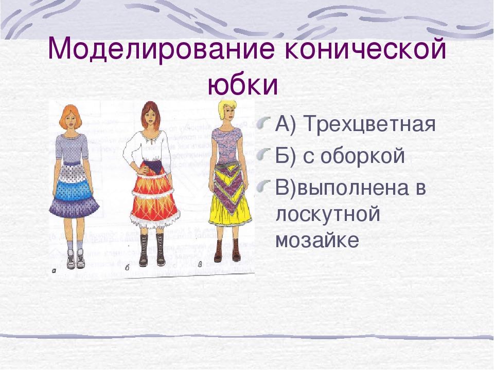 Моделирование конической юбки А) Трехцветная Б) с оборкой В)выполнена в лоску...