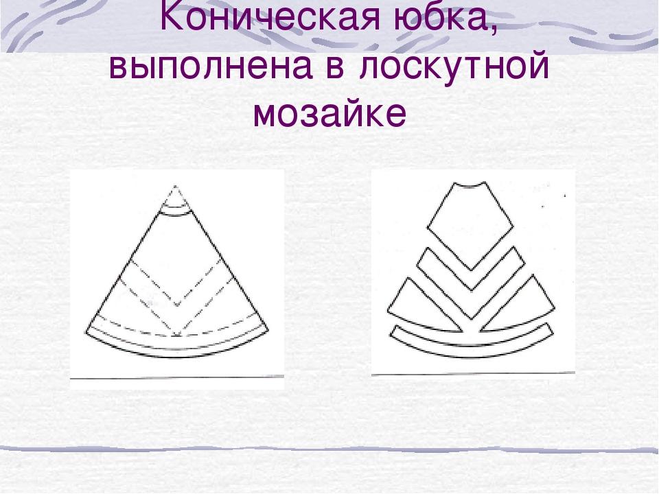 Коническая юбка, выполнена в лоскутной мозайке