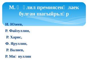 И. Юзеев, Р. Файзуллин, Р. Харис, Ф. Яруллин, Р. Валиев, Р. Миңнуллин М. Җәли
