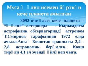 """3092 нче әлеге кече планета - """"Җәлил"""" астероиды - Кырымдагы астрофизик обсер"""