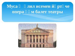Муса Җәлил исемен йөртүче опера һәм балет театры