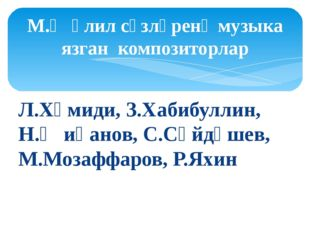 Л.Хәмиди, З.Хабибуллин, Н.Җиһанов, С.Сәйдәшев, М.Мозаффаров, Р.Яхин М.Җәлил с