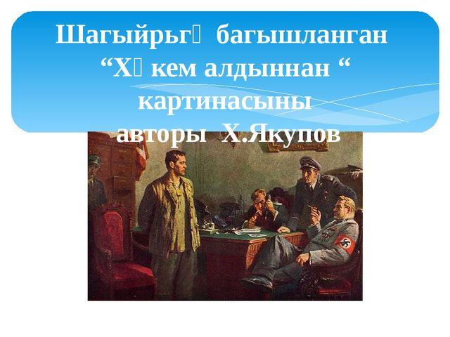 """Шагыйрьгә багышланган """"Хөкем алдыннан """" картинасыны авторы Х.Якупов"""