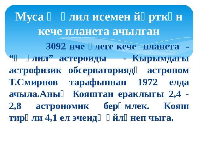 """3092 нче әлеге кече планета - """"Җәлил"""" астероиды - Кырымдагы астрофизик обсер..."""