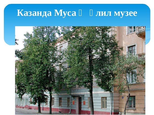 Казанда Муса Җәлил музее