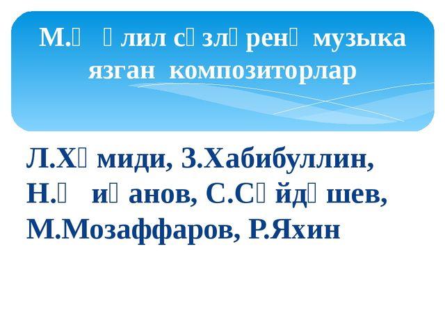 Л.Хәмиди, З.Хабибуллин, Н.Җиһанов, С.Сәйдәшев, М.Мозаффаров, Р.Яхин М.Җәлил с...