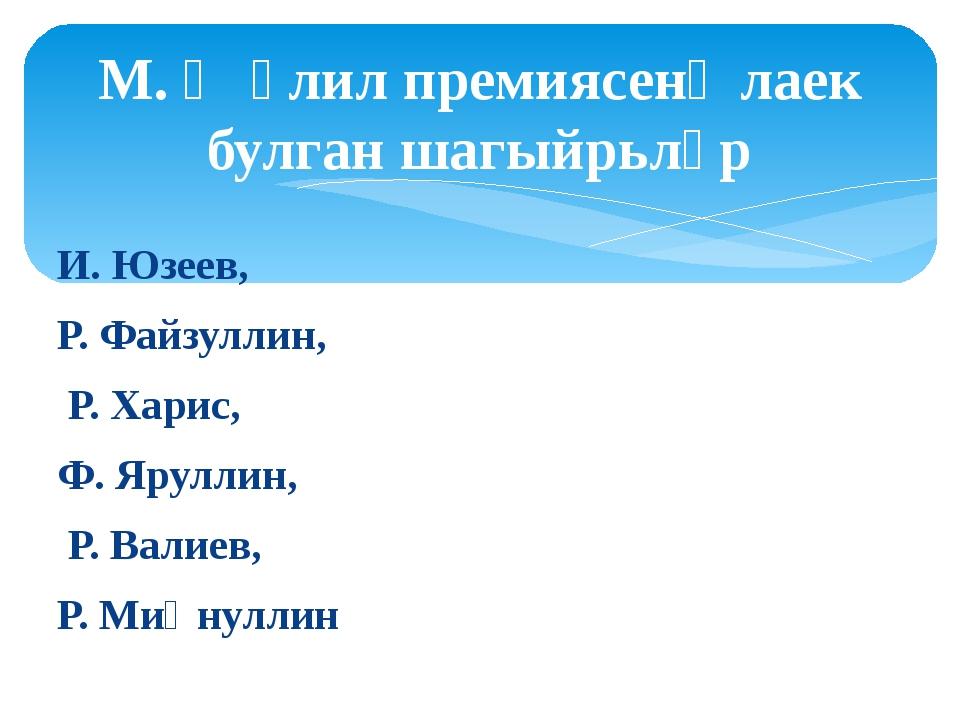 И. Юзеев, Р. Файзуллин, Р. Харис, Ф. Яруллин, Р. Валиев, Р. Миңнуллин М. Җәли...