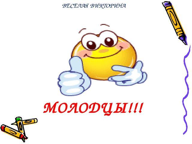 ВЕСЕЛАЯ ВИКТОРИНА МОЛОДЦЫ!!!