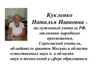 Кукленко Наталья Ивановна – заслуженный учитель РФ, отличник народного просв