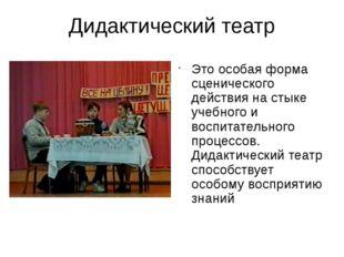 Дидактический театр Это особая форма сценического действия на стыке учебного