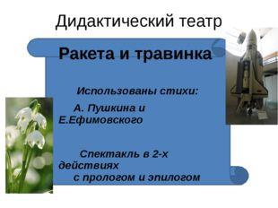 Дидактический театр Ракета и травинка Использованы стихи: А. Пушкина и Е.Ефи