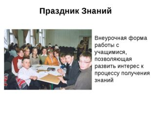 Праздник Знаний Внеурочная форма работы с учащимися, позволяющая развить инте