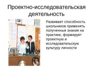 Проектно-исследовательская деятельность Развивает способность школьников прим
