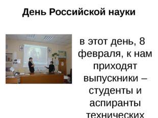 День Российской науки в этот день, 8 февраля, к нам приходят выпускники – сту