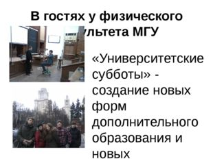 В гостях у физического факультета МГУ «Университетские субботы» - создание но