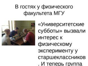 В гостях у физического факультета МГУ «Университетские субботы» вызвали интер