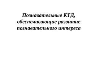 Познавательные КТД, обеспечивающие развитие познавательного интереса