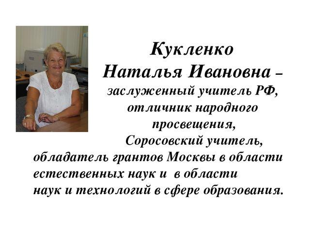 Кукленко Наталья Ивановна – заслуженный учитель РФ, отличник народного просв...