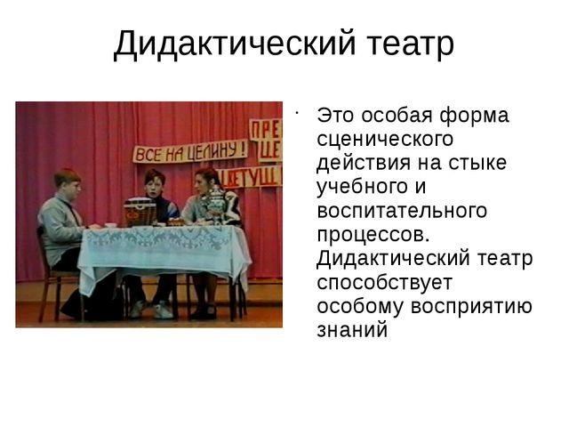 Дидактический театр Это особая форма сценического действия на стыке учебного...