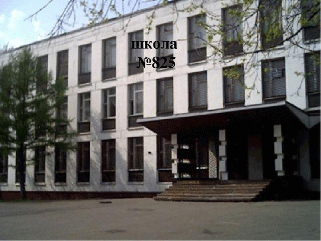 школа №825