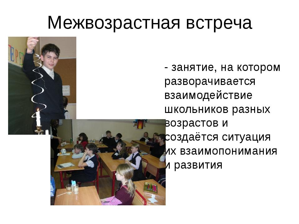 - занятие, на котором разворачивается взаимодействие школьников разных возрас...