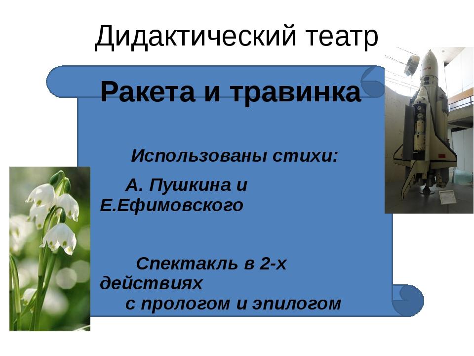 Дидактический театр Ракета и травинка Использованы стихи: А. Пушкина и Е.Ефи...
