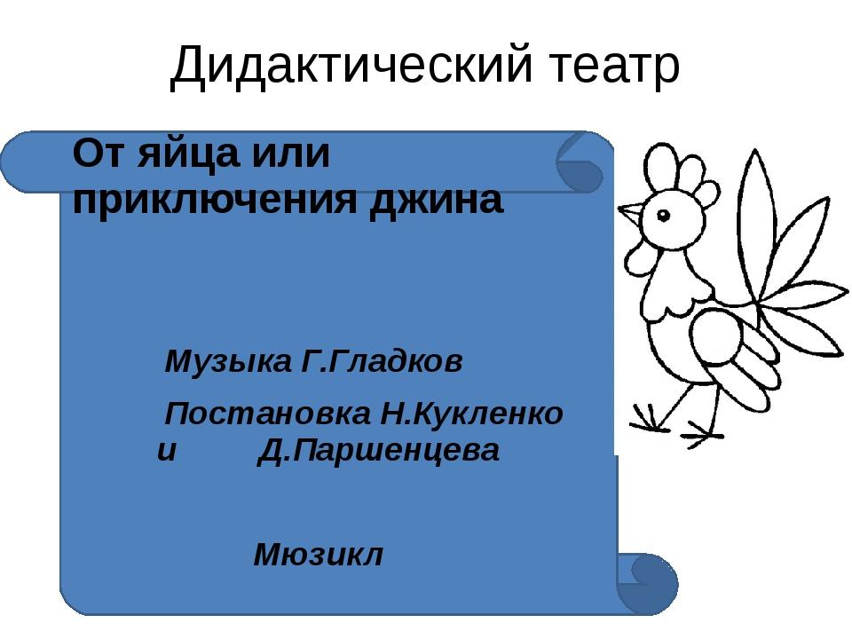 Дидактический театр От яйца или приключения джина Музыка Г.Гладков Постановк...
