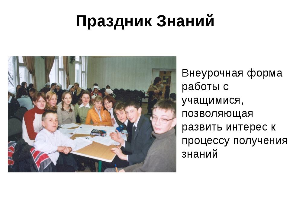 Праздник Знаний Внеурочная форма работы с учащимися, позволяющая развить инте...