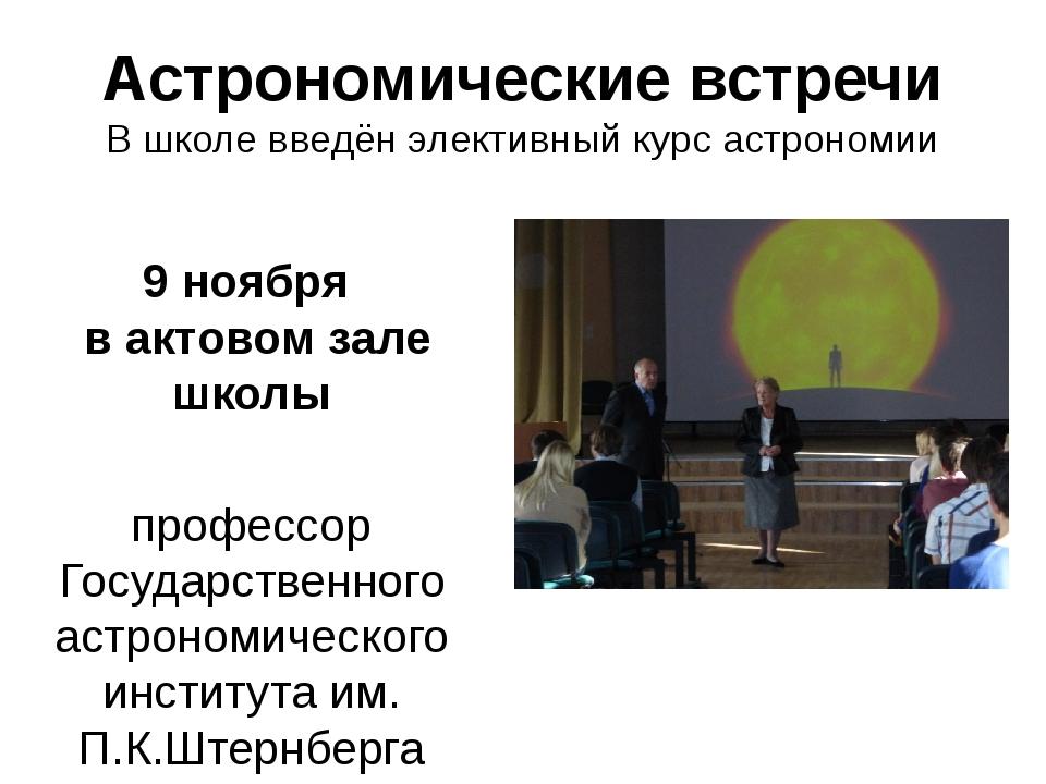 Астрономические встречи В школе введён элективный курс астрономии 9 ноября в...