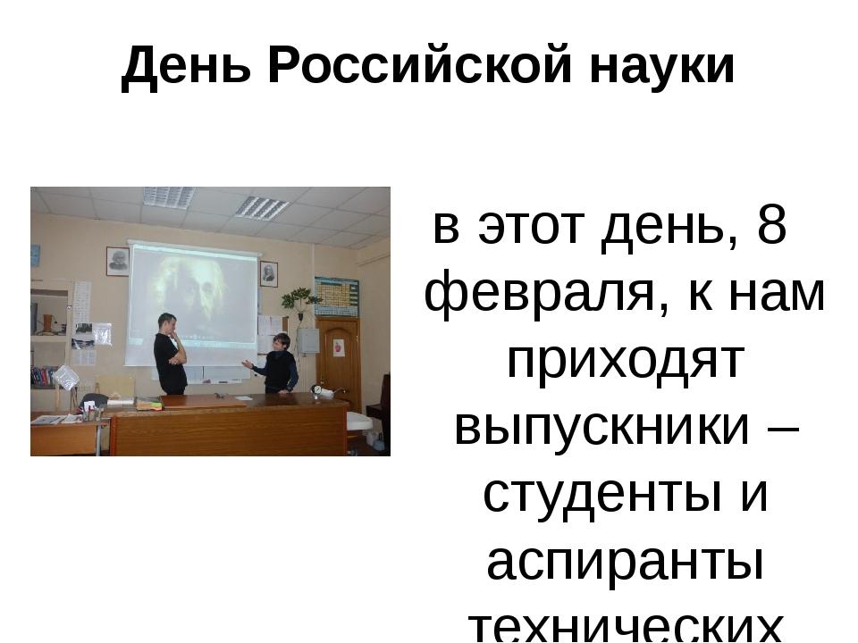День Российской науки в этот день, 8 февраля, к нам приходят выпускники – сту...