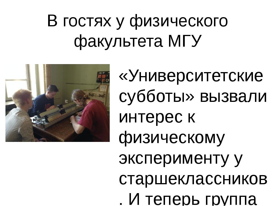 В гостях у физического факультета МГУ «Университетские субботы» вызвали интер...