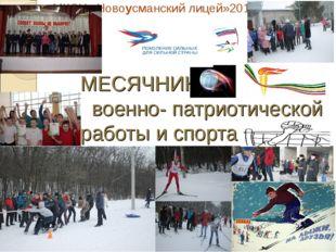 МЕСЯЧНИК военно- патриотической работы и спорта МКОУ «Новоусманский лицей»2015